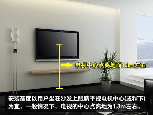 65寸液晶電視最佳安裝高度,55寸電視下沿安裝高度是多少?