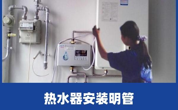 如何確保熱水器明管安裝得完美?