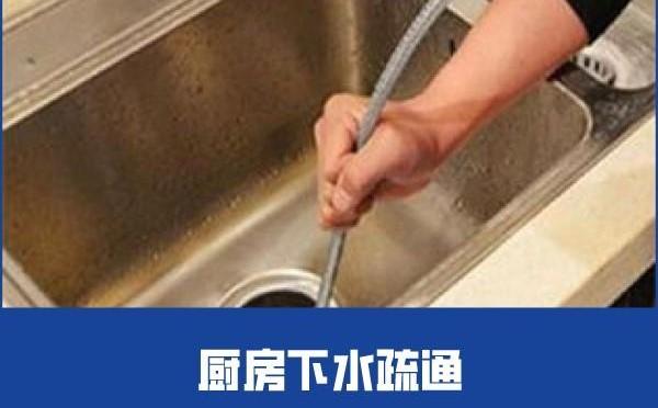 廚房排水方法一旦廚房的排水管堵塞了,洗碗就成了大問題!