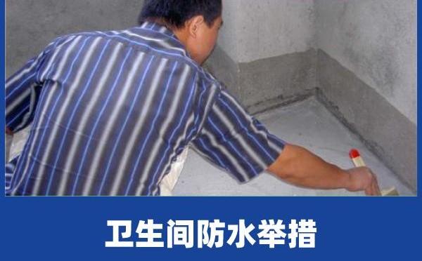 浴室防水策略來了!自學如何防水
