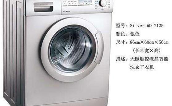 家里的滾筒洗衣機怎么清洗?
